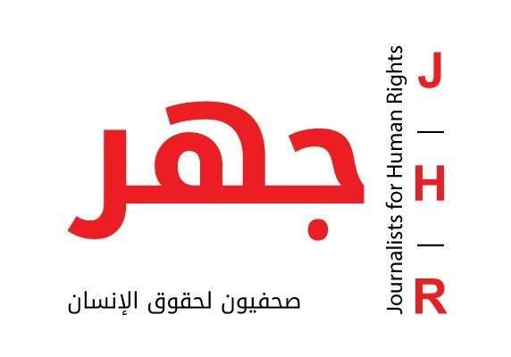 """""""جهر"""" تُطالب بالشفافية وضمان الحق فى الوصول للمعلومات واصلاح قوانين الإعلام"""