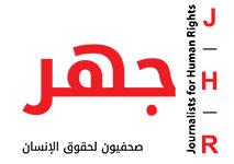جهر تدعو إلى وحدة الصف الصحفي في السودان للتصدي لواجبات المرحلة