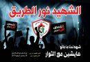 تجمع المهنيين يجدد تمسكه بتحقيق العدالة في قضية مجزرة فض اعتصام القيادة