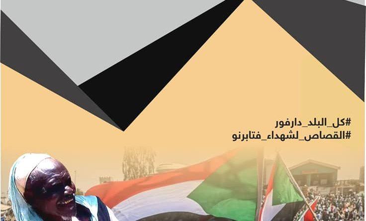 تجمع المهنيين السودانيين يندد بمجزرة فض اعتصام فتابرنو ويطالب بـإنهاء فوضى السلاح والمليشيات – صور وفيدوهات